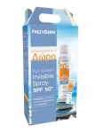 FREZYDERM SUNSCREEN INVISIBLE SPRAY SPF 50+ ΔΩΡΟ LIP BALM SPF 50+