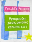 PERCUTALFA EMULSION 200ml 1+1ΔΩΡΟ