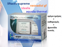 VICHY-SPA BOX LIFTACTIV SUPREME ΞΗΡΕΣ